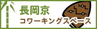 長岡京コワーキングスペース