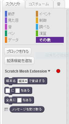 ScratchExtension