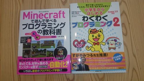 「Minecraft で遊んで学べるプログラミングの教科書」「わくわくプログラミング2」