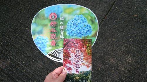 柳谷観音(楊谷寺)